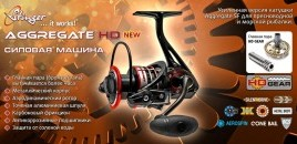 Новая катушка Stinger Aggregate HD