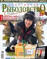 Журнал «Спортивное рыболовство» 2020 №2