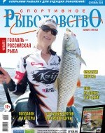 Журнал «Спортивное рыболовство» 2018 №9