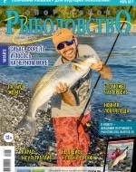 Журнал «Спортивное рыболовство» 2017 №7