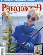 Журнал «Спортивное рыболовство» 2020 №8