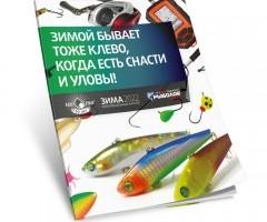 Каталог «Рыболов Профи. Зима 2021-2022»