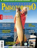 Журнал «Спортивное рыболовство» 2019 №10