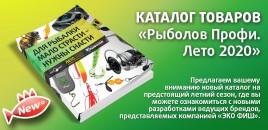 Новый каталог товаров «Рыболов Профи. Лето 2020»