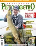 Журнал «Спортивное рыболовство» 2017 №10