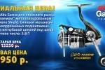 Специальная цена на катушку Abu Garcia Revo Neos