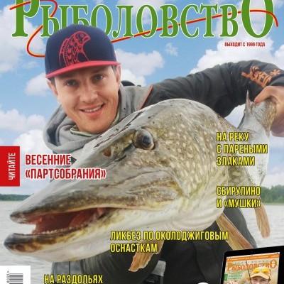 Журнал «Спортивное рыболовство» 2018 №5