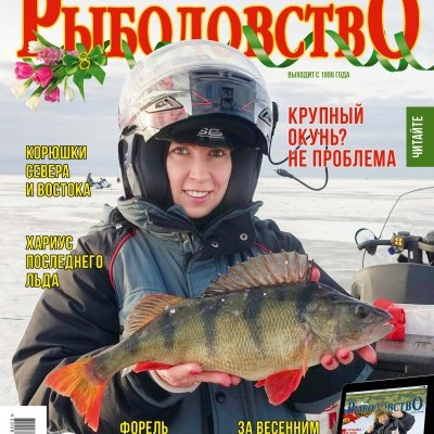Журнал «Спортивное рыболовство» 2018 №3