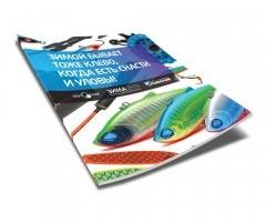 Каталог «Рыболов Профи. Зима 2019-2020»