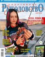 Журнал «Спортивное рыболовство» 2019 №4