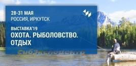 17-я выставка-ярмарка «Охота. Рыболовство. Отдых. 2019» в Иркутске