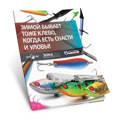 Каталог «Рыболов Профи. Зима 2020-2021»