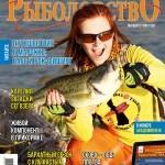 Журнал «Спортивное рыболовство» 2015 №9