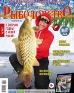 Журнал «Спортивное рыболовство» 2020 №1
