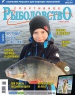 Журнал «Спортивное рыболовство» 2018 №7