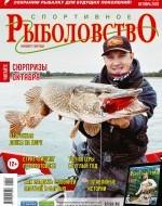 Журнал «Спортивное рыболовство» 2020 №10