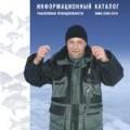 Каталог «Рыболов Профи. Зима 2009-2010»