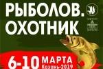 13-я специализированная выставка-ярмарка «Охотник. Рыболов. 2019»