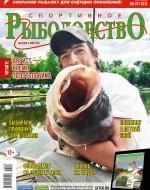 Журнал «Спортивное рыболовство» 2019 №8