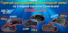 Скидка 50% на зимние перчатки SevereLand