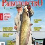 Журнал «Спортивное рыболовство» 2018 №6