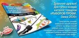 Новый каталог товаров «Рыболов Профи. Зима 2019-2020»