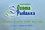 Выставка «Охота. Рыбалка. Хобби. Красноярск 2019»