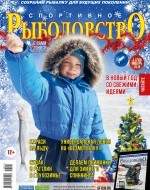 Журнал «Спортивное рыболовство» 2019 №1