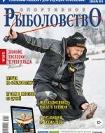 Журнал «Спортивное рыболовство» 2018 №12