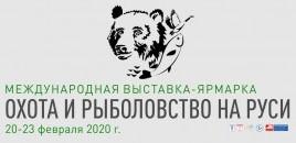 47-я Международная выставка «Охота и рыболовство на Руси» в Москве
