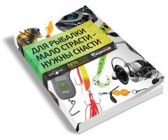 Каталог «Рыболов Профи. Лето-2020»