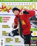 Журнал «Спортивное рыболовство» 2016 №3