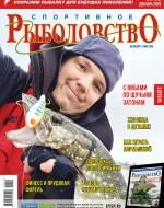 Журнал «Спортивное рыболовство» 2020 №12