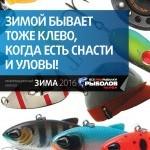 Каталог «Рыболов Профи. Зима 2015-2016»