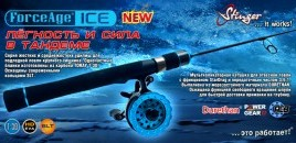 Зимняя серия Серия Stinger ForceAge ICE