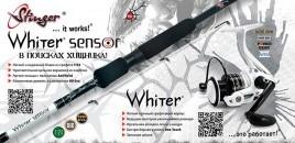 Серия Stinger Whiter Sensor