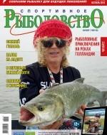Журнал «Спортивное рыболовство» 2016 №10