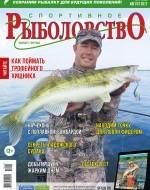 Журнал «Спортивное рыболовство» 2017 №8