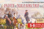 46-я Международная выставка «Охота и рыболовство на Руси» в Москве