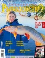 Журнал «Спортивное рыболовство» 2021 №1