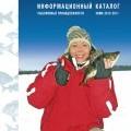 Каталог «Рыболов Профи. Зима 2010-2011»