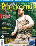 Журнал «Спортивное рыболовство» 2020 №9