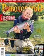 Журнал «Спортивное рыболовство» 2021 №3
