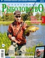 Журнал «Спортивное рыболовство» 2019 №5