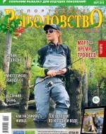 Журнал «Спортивное рыболовство» 2019 №3