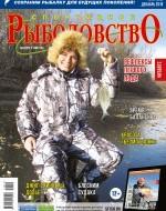 Журнал «Спортивное рыболовство» 2019 №12