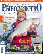 Журнал «Спортивное рыболовство» 2017 №11