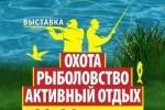 Выставка «Охота. Рыболовство. Активный отдых. 2019» в Ростове