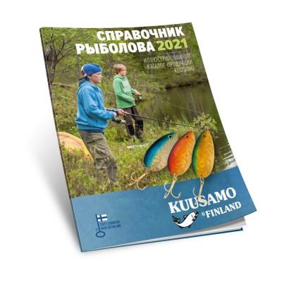 Справочник  «Kuusamo 2021»