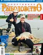 Журнал «Спортивное рыболовство» 2019 №9